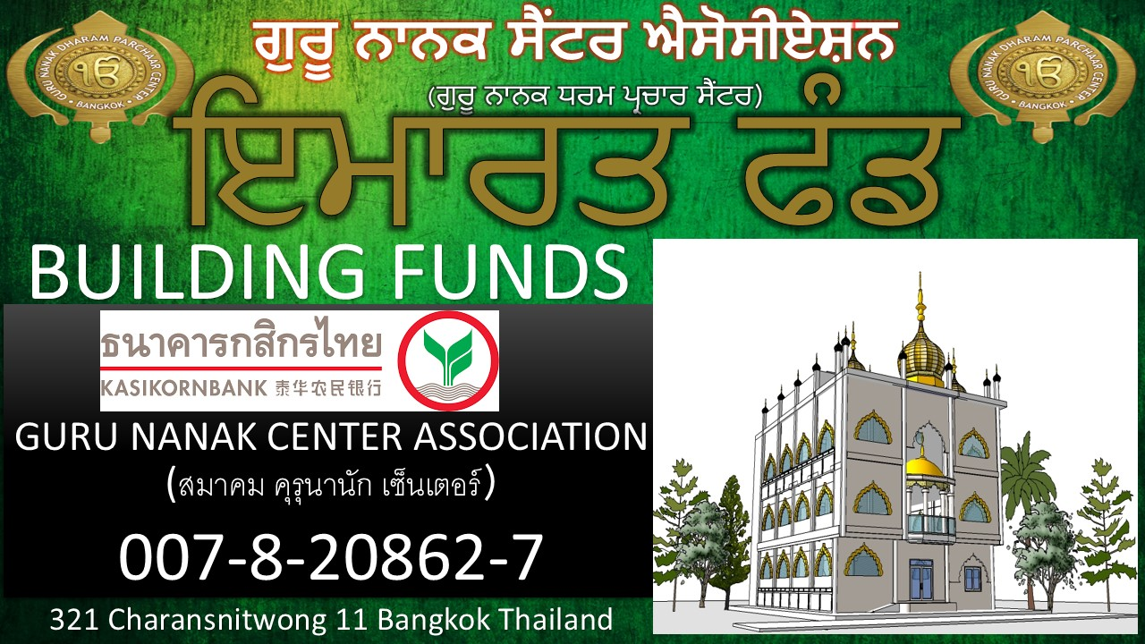 BUILDING FUNDS POSTER